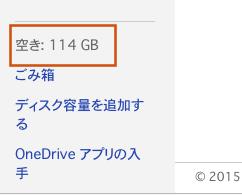 100GB増量完了